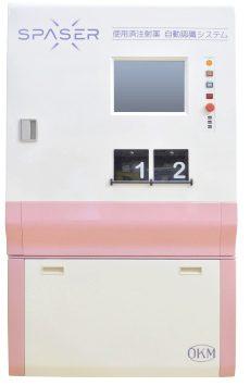 使用済み注射薬自動認識システム SPASER
